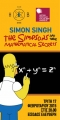 HUB SCIENCE - the Simpsons and their mathematical secrets